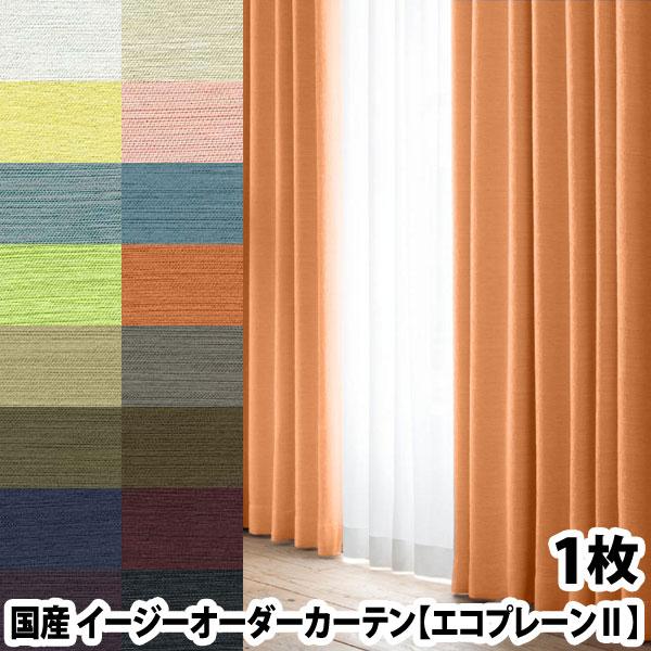 選べる16色カーテン エコプレーン 1枚 幅:205~300cm 丈:116~150cm イージーオーダーカーテン ウォッシャブル遮光 厚地 1枚(代引き不可)【送料無料】