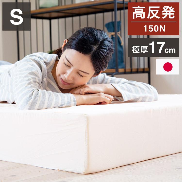 日本製 極厚 マットレス シングル 厚め 体圧分散 高反発 硬め かため 厚さ17cm 寝返り 三つ折り 3つ折り 一枚もの 1枚もの(代引不可)【送料無料】