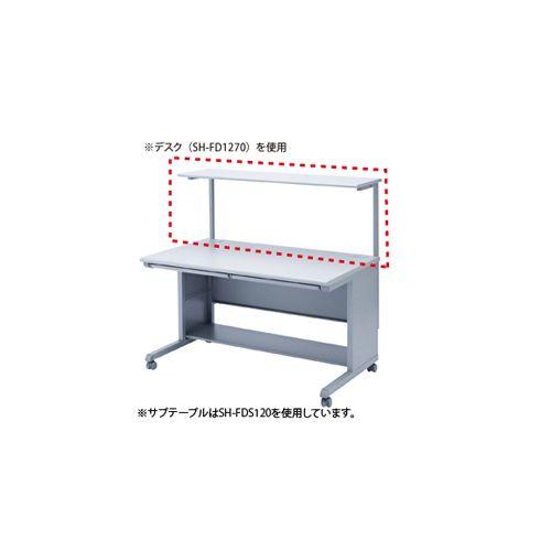 サンワサプライ サブテーブル SH-FDS100(代引不可)【送料無料】