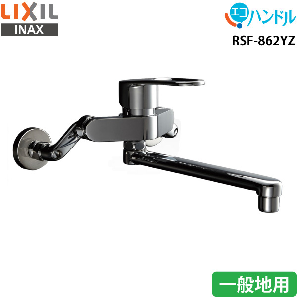 LIXIL リクシル シングルレバー混合水栓 回せるもんタイプ RSF-862YZ エコハンドル 一般地用 取り付け工事不可【送料無料】