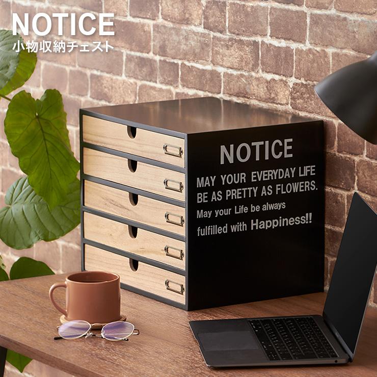 送料無料 小物チェスト NOTICE ノーティス 5段 5杯 幅35cm 市販 ミニチェスト インテリア 完成品 収納 レターケース おしゃれ 贈与 収納家具 引き出し