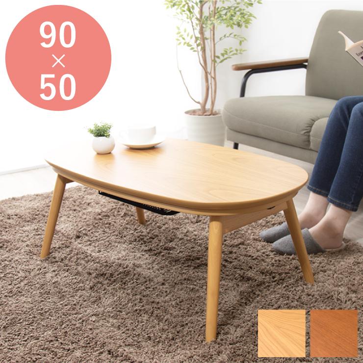 折れ脚コタツ 楕円 こたつ 炬燵 カフェテーブル ローテーブル エコ 折り畳み 省スペース幅90cm【送料無料】