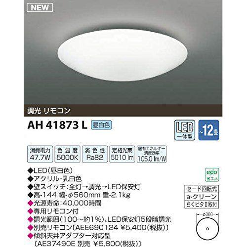 コイズミ LEDシーリングライト AH41873L 【設置工事不可】