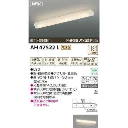 コイズミ LEDシーリングライト SAH42522L 【設置工事不可】