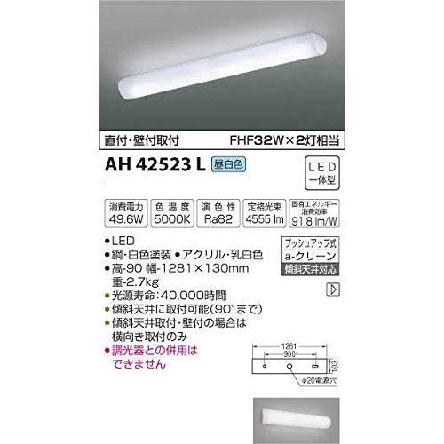 コイズミ LEDシーリングライト AH42523L 【設置工事不可】