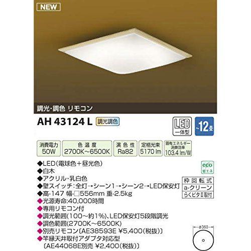 コイズミ LEDシーリングライト AH43124L 【設置工事不可】