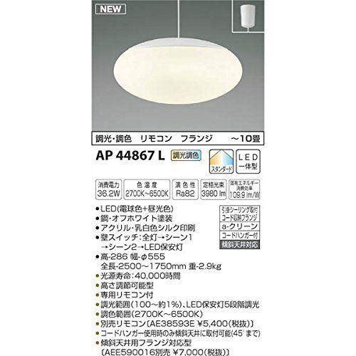 コイズミ LEDペンダントライト AP44867L 【設置工事不可】