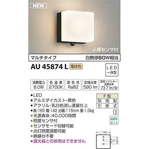 コイズミ LED防雨ブラケット AU45874L 【設置工事不可】