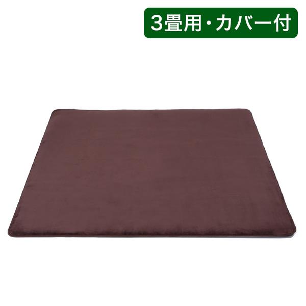 電磁波カット 電気ホットカーペット 3畳用カバー付 ZC-30KR(代引不可)【送料無料】