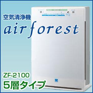 空気清浄機 エアフォレスト ZF-2100 5層タイプ 脱臭 集塵 ダイオキシン 空気清浄器【送料無料】【smtb-F】