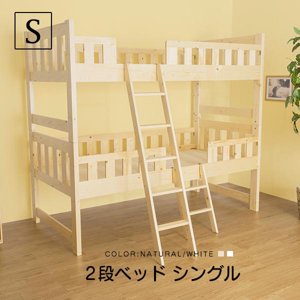 二段ベッド オルクス シングル フレームのみ 木製 パイン天然木無垢 広々収納スペース 二段ベッド 木製ベッド スライド 子供部屋(代引不可)【送料無料】