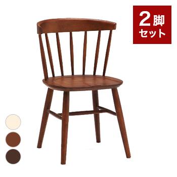 ダイニングチェア 2脚セット 椅子 チェア ウッドチェア イス おしゃれ 北欧 ミッドセンチュリー カントリー ナチュラル(代引不可)【送料無料】【S1】