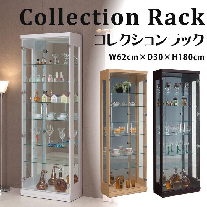 コレクションラック 幅62cm×高さ180cm コレクションケース コレクションボード 飾り棚 ガラス棚 ショーケース (代引不可)【送料無料】