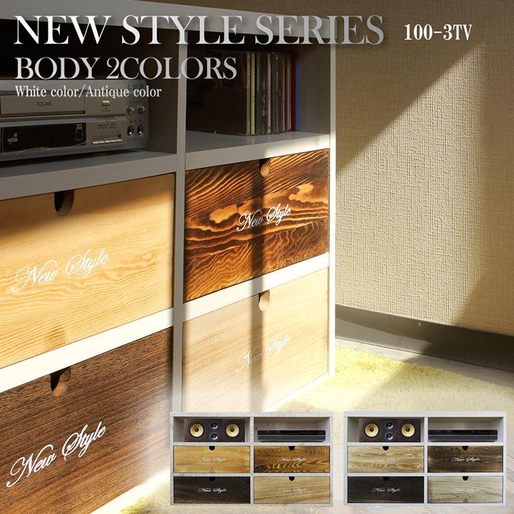 テレビ台 幅100cm 3段 国産 完成品 テレビボード 木製 天然木 北欧 日本製 収納 100-3TV Nスタイル(代引不可)【送料無料】