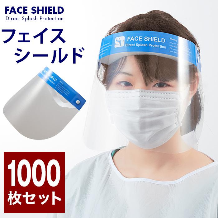 フェイスシールド 1000枚セット フェイスガード フェイスカバー フェイスマスク 感染防止 男女兼用 通気性 飛沫防止 防護マスク【送料無料】
