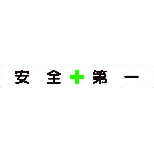 ユニット 横断幕 安全+第一 35224 8156(代引不可)【送料無料】【S1】