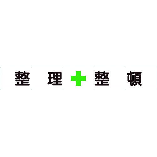 ユニット 横断幕 整理+整頓 35225 8156(代引不可)【送料無料】