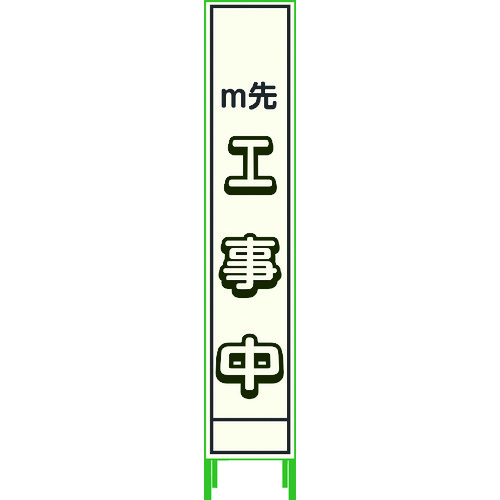 グリーンクロス プリズム反射蓄光SL立看板ハーフ M先工事中 HPSL‐4 1102180615HPSL4 2337(代引不可)【送料無料】
