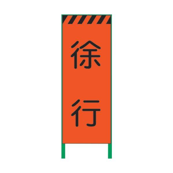 グリーンクロス 蛍光オレンジ高輝度 工事看板 徐行 1102102601 2337(代引不可)【送料無料】