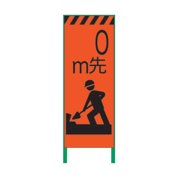 グリーンクロス 蛍光オレンジ高輝度 工事看板 0M先準備 1102103201 2337(代引不可)【送料無料】【S1】