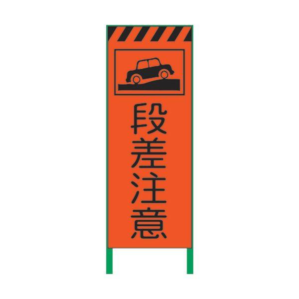グリーンクロス 蛍光オレンジ高輝度 工事看板 段差注意 1102103501 2337(代引不可)【送料無料】【S1】