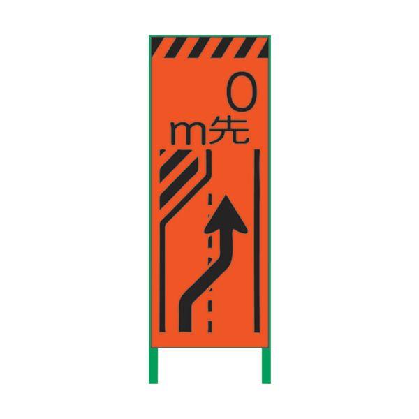 グリーンクロス 蛍光オレンジ高輝度 工事看板 車線減右矢 1102103801 2337(代引不可)【送料無料】