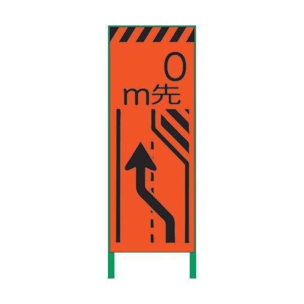 グリーンクロス 蛍光オレンジ高輝度 工事看板 車線減左矢 1102103901 2337(代引不可)【送料無料】【S1】