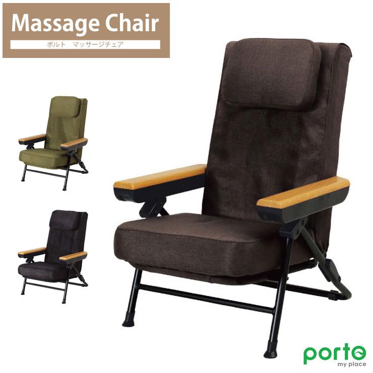 ツカモトエイム porto ポルト マッサージチェア AIM-250 椅子 折りたたみ タイマー付き リクライニング機能 ヒーター機能付き【送料無料】