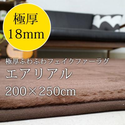 100%品質 ラグ ラグマット エアリアル 200X250 Lサイズ 約3畳相当 フェイクファー ふわふわ ホットカーペット対応 スミノエ()【送料無料】, SmartBuyGlasses 1087b79b