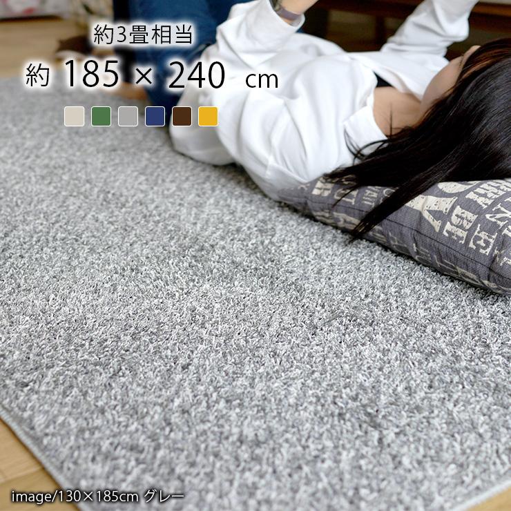 【日本製】 シャギー ラグマット 長方形 185×240cm ミランジュ マット カーペット 防ダニ 滑り止め加工 無地 シンプル(代引不可)【送料無料】