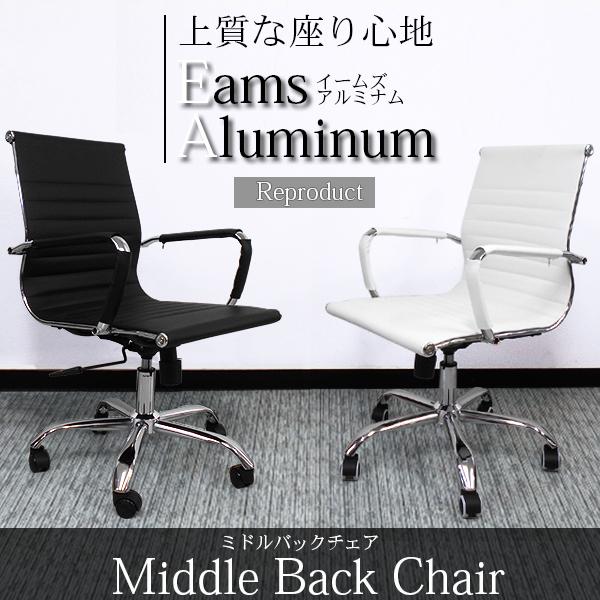 Eams Aluminum イームズ チェア オフィス 3B リプロダクト品 ガス式 高さ調節可 D823-3B アームレスト キャスター モダン(代引不可)