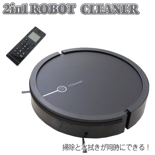 水拭きもできる2in1ロボット掃除機 I Cleeean アイクリーン リモコン付き 水拭きロボ 掃除 モップ機能 落下防止センサー(代引不可)【送料無料】