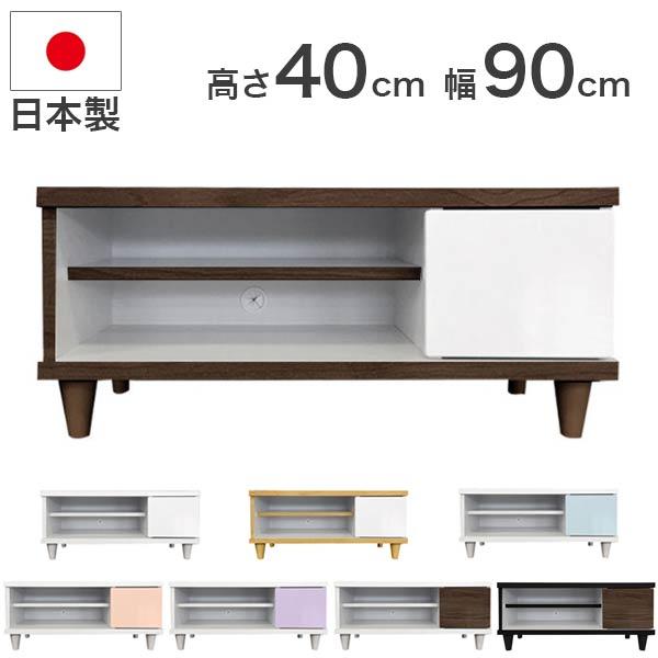 テレビ台 テレビボード 幅90cm 高さ40cm 日本製 完成品 おしゃれ カラフル(代引不可)【送料無料】