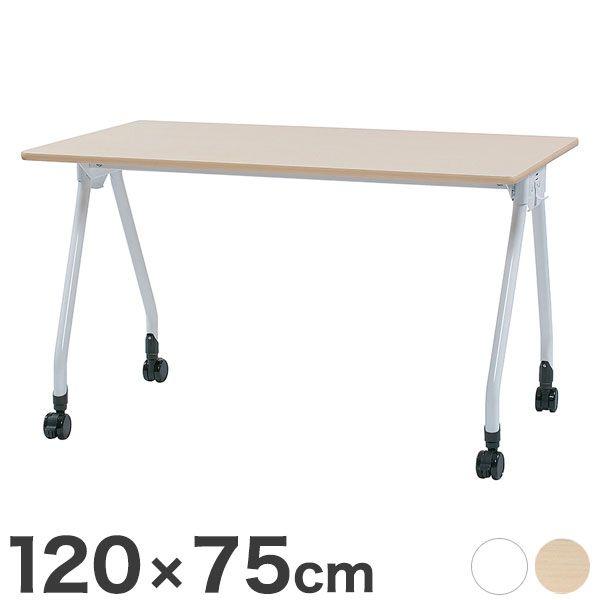 ミーティングテーブル 120×75cm キャスター付き 会議用テーブル 会議テーブル 会議机 会議デスク テーブル 打ち合わせ 商談(代引不可)【送料無料】