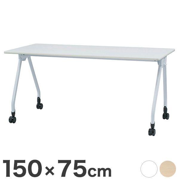 ミーティングテーブル 150×75cm キャスター付き 会議用テーブル 会議テーブル 会議机 会議デスク テーブル 打ち合わせ 商談(代引不可)【送料無料】