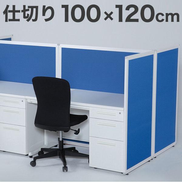 パーテーション 100×120cm 仕切り 間仕切り パーテーション(代引不可)【送料無料】