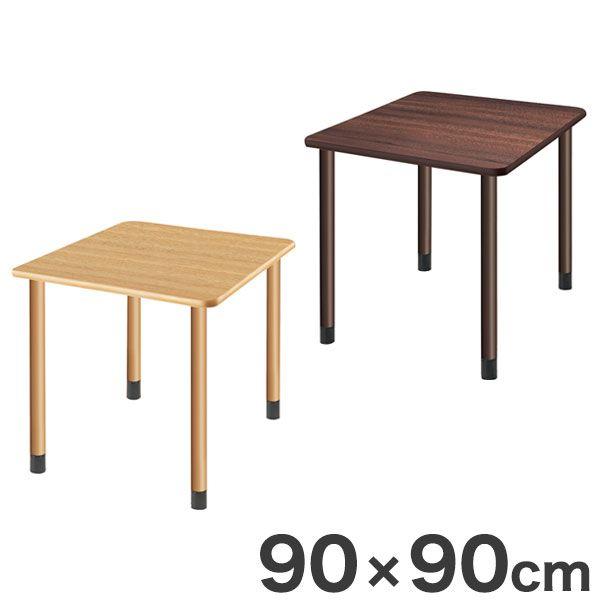 テーブル 90×90cm 継ぎ足し脚付きテーブル 選べる脚 テーブル 福祉介護用 継ぎ足し脚 付き(代引不可)【送料無料】