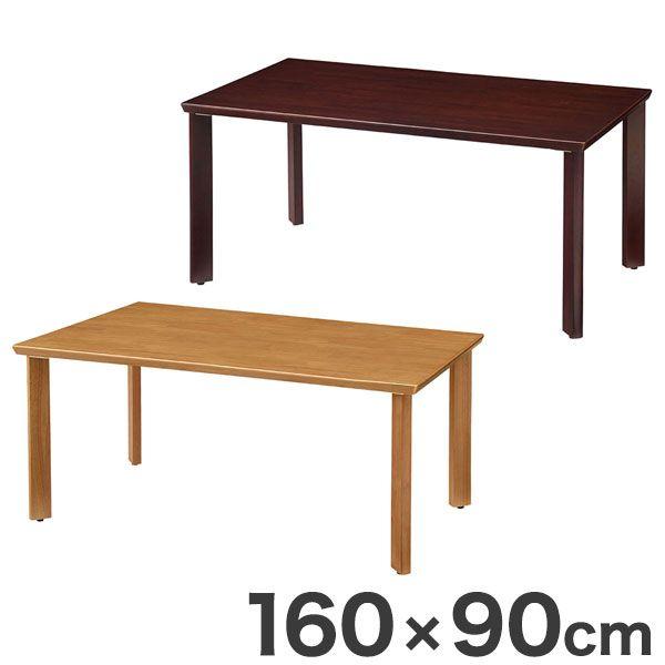 天然木テーブル 160×90cm R縁タイプ ストレート脚 天然木 テーブル 机(代引不可)【送料無料】