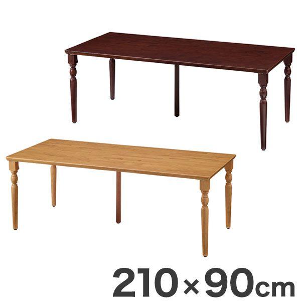 天然木テーブル 210×90cm R縁タイプ クラシック脚 天然木 テーブル 机(代引不可)【送料無料】