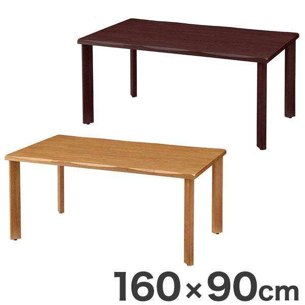 天然木テーブル 160×90cm なぐり加工縁タイプ ストレート脚 天然木 テーブル 机(代引不可)【送料無料】