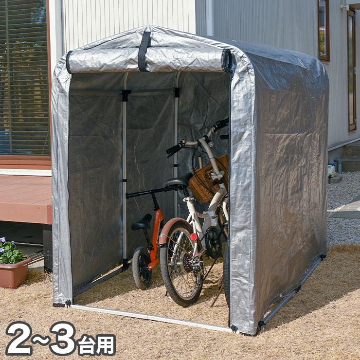 送料無料 アルミサイクルハウス 2~3台用 SKHS-0203SV サイクルヤード 自転車 2020秋冬新作 世界の人気ブランド 屋根 ガレージ サイクルハウス 収納庫 自転車置場