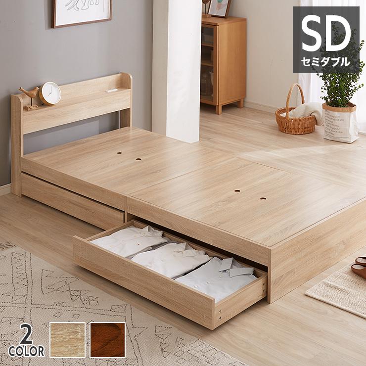 棚・コンセント付き 収納ベッド セミダブル フレームのみ 宮付き 棚付き 引出し付き 収納 北欧 ベット 木製 SNBD-TC-001SD(代引不可)【送料無料】