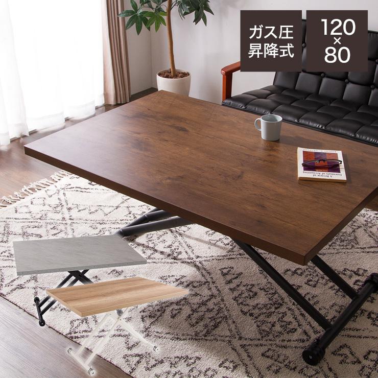 テーブル ガス圧昇降式テーブル 120×80cm 昇降テーブル ダイニングテーブル リビングテーブル センターテーブル ローテーブル デスク【送料無料】