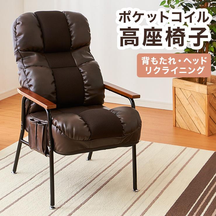ポケットコイル入り高脚座椅子 座椅子 リクライニング ポケットコイル 高座椅子 一人掛け チェア 肘掛け ハイバック 椅子 いす(代引不可)【送料無料】