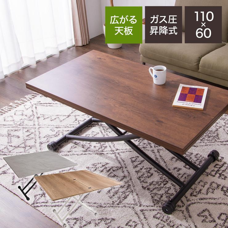 テーブル 天板が2倍に広がるガス圧昇降テーブル 110×60 110×120 ガス圧昇降式テーブル 昇降テーブル ダイニングテーブル【送料無料】