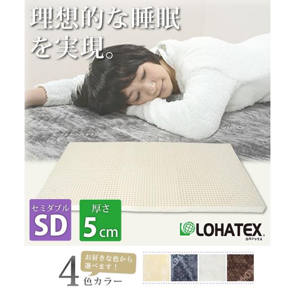 LOHATEX 7ゾーン 高反発 ラテックス 敷きマット セミダブル カバー付き 5cm 抗菌 ダニ カビ 臭い 消臭 マットレス(代引不可)【送料無料】