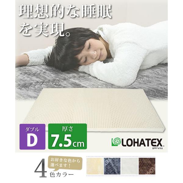 LOHATEX 7ゾーン 高反発 ラテックス 敷きマット ダブル カバー付き 7.5cm 抗菌 ダニ カビ 臭い 消臭 マットレス(代引不可)【送料無料】