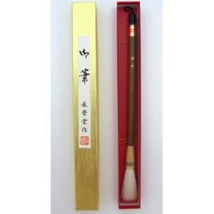 18101 長栄堂 遊歩(3号) 創作作品用筆 細光峰羊毛【送料無料】