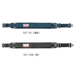 MARVEL(マーベル) ポケット・安全サポート 柱上安全帯用ベルト ワンタッチバックルタイプ MAT-80 濃紺【送料無料】