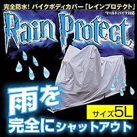 完全防水 レインプロテクト 5L BB-407(代引き不可)【送料無料】【S1】